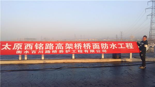 太原西铭路高架桥桥面防水工程